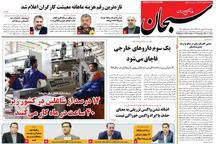حضور کمرنگ زنان در سطوح ارشد مدیریت استان