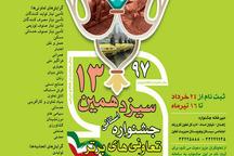 نام نویسی در جشنواره تعاونی های برترسیستان وبلوچستان آغاز شد