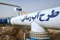 وزارت نیرو راهکار اضطراری تامین آب دشتستان را بررسی کرد