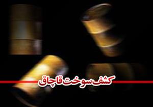 کشف ۱۷ میلیون لیتر سوخت قاچاق در استان فارس  دستگیری 3 باند قاچاق سوخت در مرودشت و کازرون
