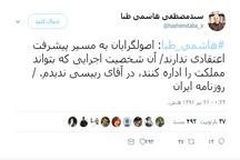هاشمی طبا:آن شخصیت اجرایی که بتواند مملکت را اداره کنند، در آقای رییسی ندیدم