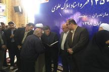 واگذاری 120 هکتار از زمینهای مصادره شده توسط خاندان پهلوی به مالکان مازندرانی