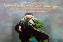 واکاوی نقش «صابر» در انقلاب مشروطه ایران