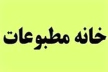 انتخاب اعضای هیات مدیره خانه مطبوعات در استان