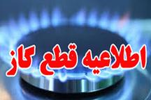 اطلاعیه قطعی گاز در 24 روستای شهرستان هشترود