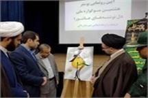 پوستر سوگواره ملی دلنوشتههای عاشورا رونمایی شد