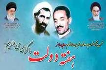 افتتاح بیش از 15 طرح به مناسبت هفته دولت در ایرانشهر