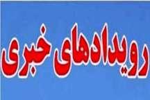 رویدادهایی که روز بیست وهفتم فروردین ماه در استان مرکزی خبری می شوند