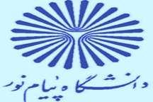 چگونگی پذیرش دانشجو مقطع کارشناسی دانشگاه پیام نور البرزاعلام شد