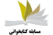 400هزار دانش آموز کشور در مسابقه کتابخوانی شرکت کردند