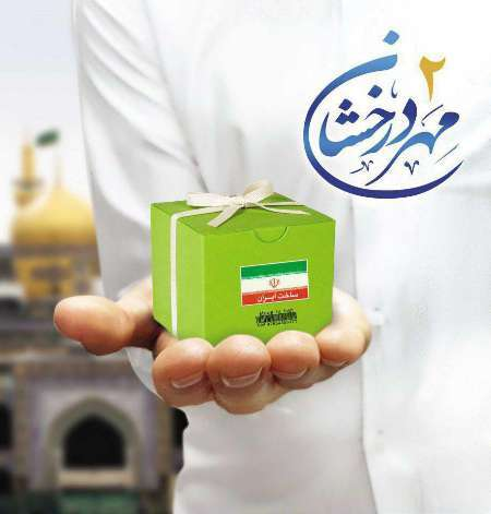 برپایی نمایشگاهی در راستای حمایت از کالا و سوغات ایرانی در مشهد