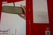 نگاهی به دفتر شعر «کمبوسه»