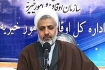 بیش از 2 هزار هکتار از موقوفات در اصفهان سند دار شدند