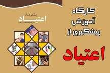 دوره آموزشی، تربیتی پیشگیری از اعتیاد در مشهد آغاز شد