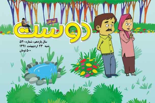 ولادت امام در شماره 530 دوست کودکان
