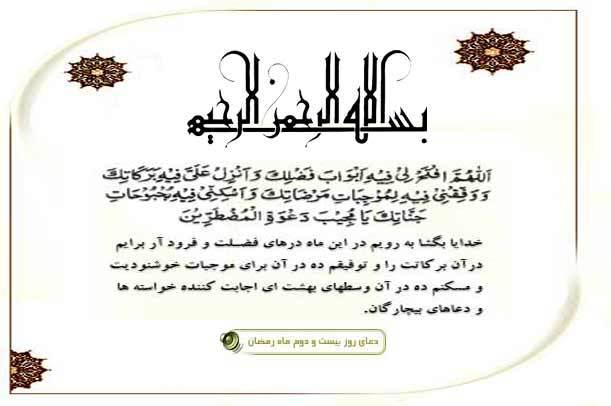 دعاى روز بیست و دوم ماه مبارک رمضان