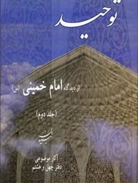 """کتاب"""" توحید از دیدگاه امام"""" منتشر شد"""