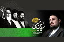 راه اندازی نسخه آزمایشی وب سایت رسمی حجت الاسلام سید حسن خمینی