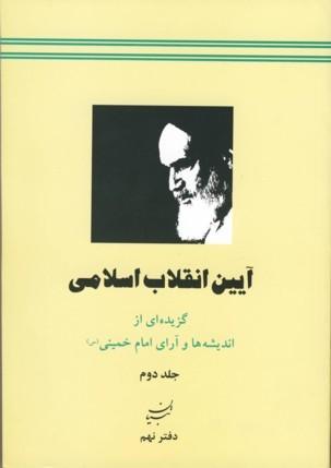 """کتاب """"آیین انقلاب اسلامی"""" به زبان یونانی ترجمه میشود"""