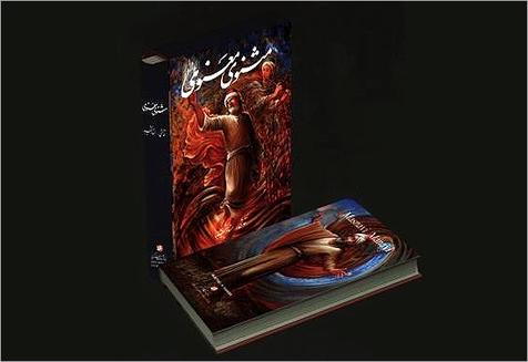 «مثنوی مولوی» با نقاشیهای «حجت شکیبا»