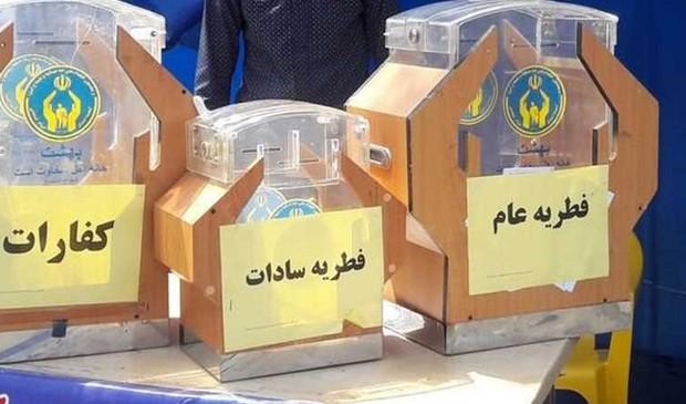 میزان زکات فطریه در استان هرمزگان اعلام شد