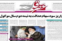روزنامه عصر قلم: روز قدس روز اسلام است