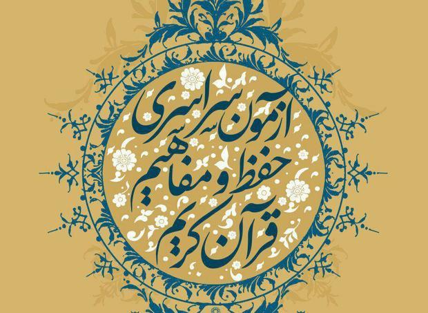ثبت نام برای شرکت در آزمون سراسری قرآن تا 5 بهمن ادامه دارد