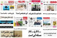 صفحه اول روزنامه های امروز استان اصفهان- چهارشنبه 22 فروردین
