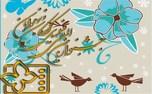 نکوداشت یاد دنیا فنی زاده و عباس کیارستمی در جشنواره کودک و نوجوان