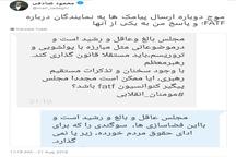 موج دوباره ارسال پیامک ها به نمایندگان درباره FATF
