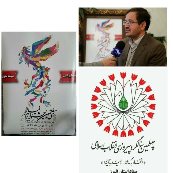 مراسم رونمایی از پوستر سی و هفتمین جشنواره فیلم  فجر در البرز برگزار شد