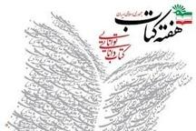 ناشران، نویسندگان و کتابفروشان استان زنجان تقدیر شدند
