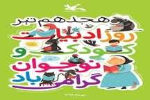 همایش بزرگداشت روز ملی ادبیات کودک و نوجوان در بوشهر برگزار شد