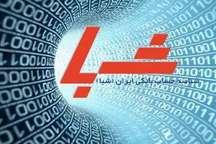 مشمولان سهام عدالت شناسه حساب بانکی (شبا)اعلام کنند