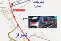 قطار برقی شهر صدرا را به شیراز متصل می کند
