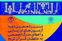 70 حافظ زنجانی در آزمون حفظ قرآن شرکت کردند