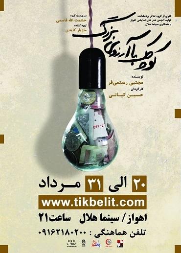 اجرای «کوچک با آرزوی بزرگ» در سینما هلال اهواز