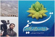 کوه های کردستان به جشنواره ملی عکس و فیلم تسنیم راه یافت