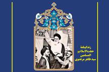 سید طاهر مرتضوی؛ مردی مشهور به حُسن اخلاق