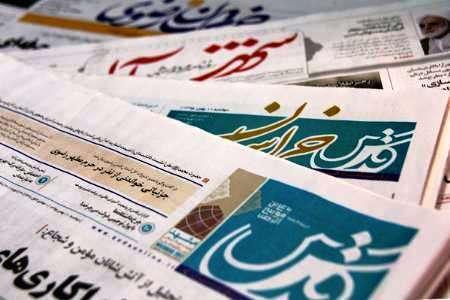 عنوانهای اصلی روزنامه های ششم شهریور در خراسان رضوی