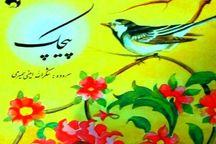 کتاب شعر «پیچک» دلواژههای شاعر سمیرمی برای کودکان