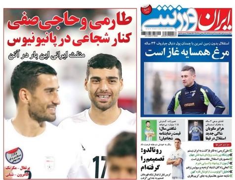 روزنامه های ورزشی بیست و هشتم خرداد
