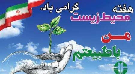 برنامه های هفته محیط زیست در استان اعلام شد  سفر معاون رئیس جمهوری به یزد