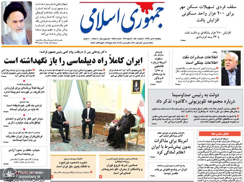 گزیده روزنامه های 20 تیر 1398