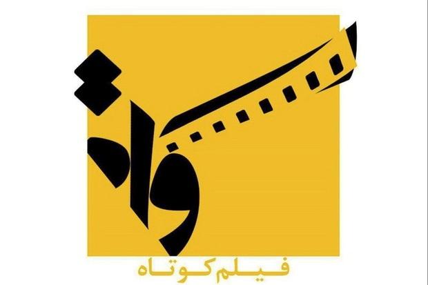5 فیلم کوتاه در ارومیه اکران می شود