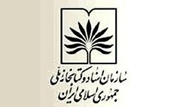 سخنرانی هدایت الله بهبودی در نشست «پنجاهمین سال آغاز نهضت امام خمینی(س)»
