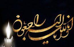 مراسم بزرگداشت خواهر شهیدان باکری برگزار می شود