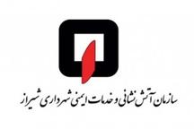چهارشنبه سوری امسال در شیراز بدون آتش سوزی بود