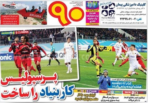 نیم صفحه روزنامههای ورزشی ۱۳ اسفند ماه