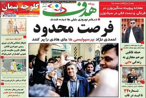 تصاویر نیم صفحه روزنامههای ورزشی ۱۵ مهر